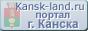 Kansk-Land.ru
